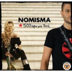 Nomisma - 500άρα μου γενιά
