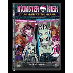 Monster High: Διπλό φανταστικό θέαμα