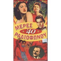 Μέρες Ραδιοφώνου '40