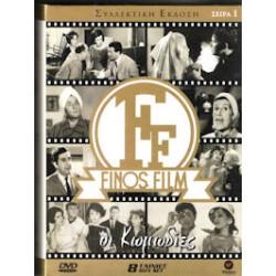 Finos Film - Οι κωμωδίες