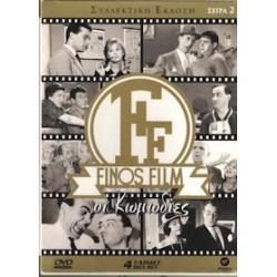Finos Film - Οι κωμωδίες No2