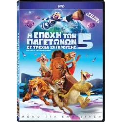 Η εποχή των παγετώνων 5: Σε τροχιά σύγκρουσης (Ice Age 5: Collision Course)