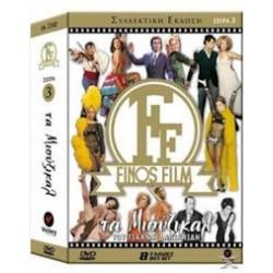 Finos Film - Τα μιούζικαλ Νο3