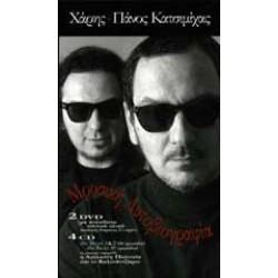 Κατσιμίχας Χάρης & Πάνος - Μουσική αυτοβιογραφία