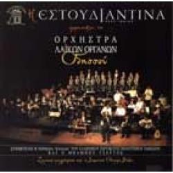 Εστουδιαντίνα - Παρουσιάζει την Ορχήστρα Λαικών Οργάνων Οδησσού