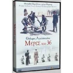 Μέρες του '36 (Θεόδωρος Αγγελόπουλος) (Days of '36)