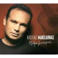 Μακεδόνας Κώστας - Πάμε μακρυά