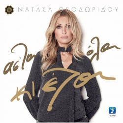 Θεοδωρίδου Νατάσα - Αστα όλα κι έλα