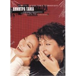 Γαλάνη Δήμητρα / Τσανακλίδου Τάνια - Ζωντανές ηχογραφήσεις στο Ζυγό 2001-2 (Deluxe edition)
