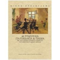 Θεοδωράκης Μίκης - 40 Τραγούδια για παιδάκια και παιδιά (Deluxe edition)