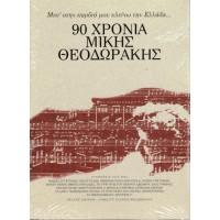 Θεοδωράκης Μίκης - 70 χρόνια (Deluxe edition)