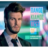 Κιάμος Πάνος - Best of 44 Μεγάλες επιτυχίες