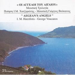 Χατζηφώτης Ι.Μ. & Βούκανος Γιώργος - Οι Αγγελοι του Αιγαίου / Μουσική τριλογία