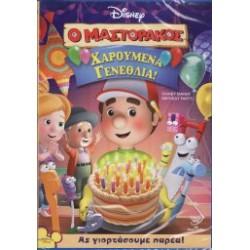 Ο Μαστοράκος  - Χαρούμενα γενέθλια (Handy Manny - Happy Birthday)