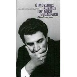 Θεοδωράκης Μίκης - Ο μουσικός κόσμος του Μ. Θεοδωράκη