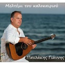 Παυλάκης Γιάννης - Μελτέμι καλοκαιριού