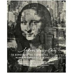 Χατζιδάκις Μάνος - Το χαμόγελο της Τζοκόντα (Special Edition)