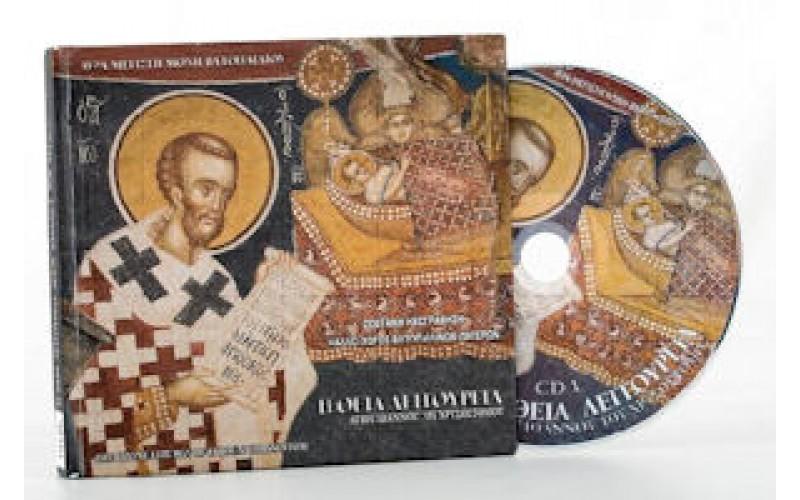 Ιερά Μονή Βατοπαιδίου - Η θεία λειτουργία του Αγίου Ιωάννη του Χρυσοστόμου