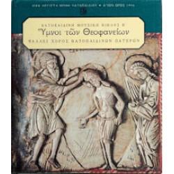 Ιερά Μονή Βατοπαιδίου - Υμνοι Θεοφανείων