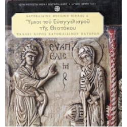 Ιερά Μονή Βατοπαιδίου - Υμνοι του Ευαγγελισμού της Θεοτόκου