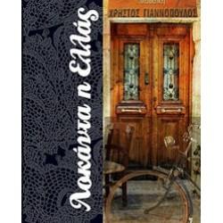 Γιαννόπουλος Χρήστος - Λοκάντα η Ελλάς