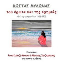 Μυλωνάς Κώστας - Του έρωτα και της ερημιάς (Κύκλος τραγουδιών 1966-1969)