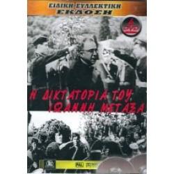 Η δικτατορία του Ιωάννη Μεταξά Νο4