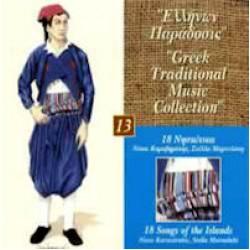 Ελλήνων παράδοσις - 18 Νησιώτικα