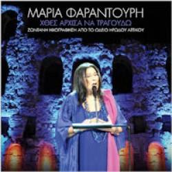 Φαραντούρη Μαρία - Χθες άρχισα να τραγουδώ