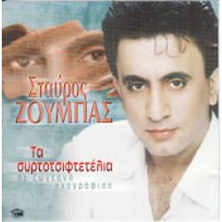 Ζουμπάς Σταύρος - Τα συρτοτσιφτετέλια / Ζωντανή ηχογράφηση