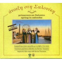 Γιαννάτου Σαβίνα - Ανοιξη στη Σαλονίκη