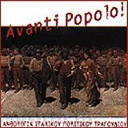 Avanti Popolo! (Ανθολογία Ιταλικού πολιτικού τραγουδιού)