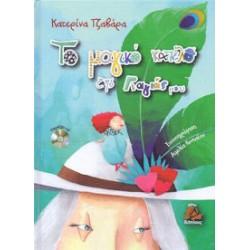 Τζαβάρα Κατερίνα - Το μαγικό καπέλο της γιαγιάς μου