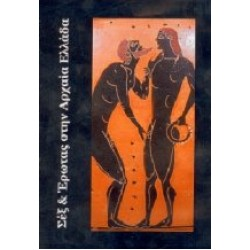 Σεξ & έρωτας στην αρχαία Ελλάδα