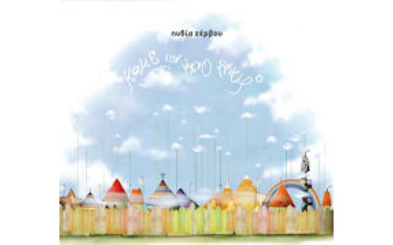 Σέρβου Λύδια - Κάμε τον ύπνο σύννεφο