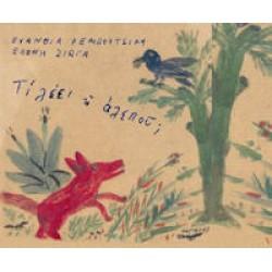 Ρεμπούτσικα Ευανθία / Ζιώγα Ελένη - Τι λέει η αλεπού