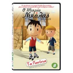 Ο Μικρός Νικόλας (Animation) #8: Τα πατίνια (Le petit Nicola)