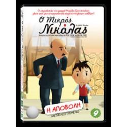 Ο Μικρός Νικόλας (Animation) #9: Η Αποβολή (Le petit Nicola)