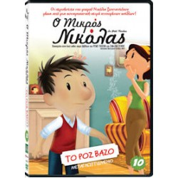 Ο Μικρός Νικόλας (Animation) #10: Το μικρό βάζο (Le petit Nicola)