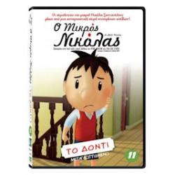 Ο Μικρός Νικόλας (Animation) #11: Το δόντι (Le petit Nicola)