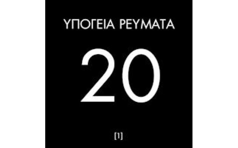 Υπόγεια ρεύματα - 20 (Βινύλιο)
