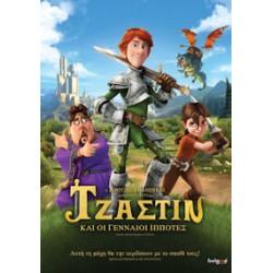 Τζάστιν και οι γενναίοι ιππότες (Justin and the knights of Valour)