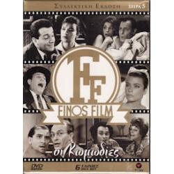 Finos Film - Οι κωμωδίες No5