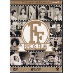 Finos Film - Οι κωμωδίες No7