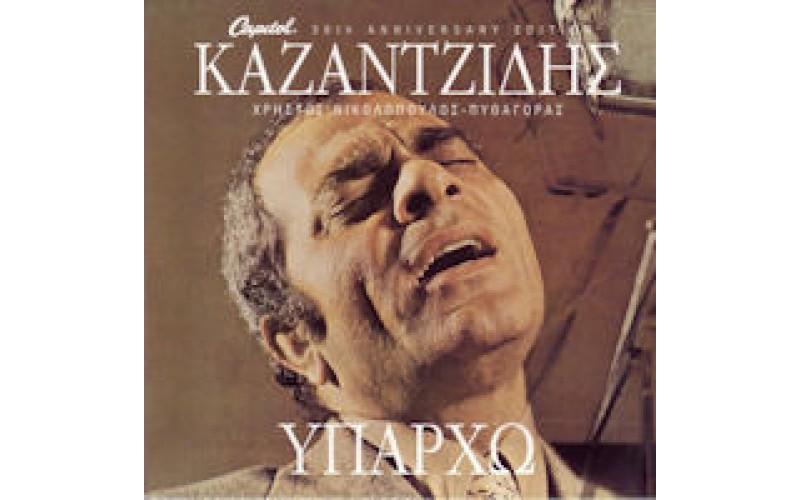 Καζαντζίδης Στέλιος - Υπάρχω
