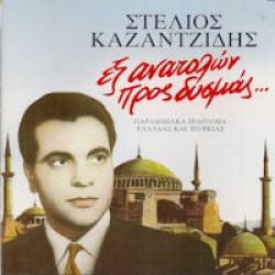 Καζαντζίδης Στέλιος - Εξ ανατολών προς δυσμάς...