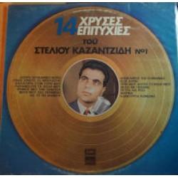 Καζαντζίδης Στέλιος - 14 Χρυσές επιτυχίες Νο1