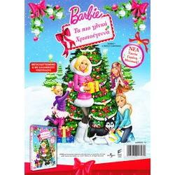 Μπάρμπι: Τα πιο γλυκά Χριστούγεννα (A perfect Christmas)
