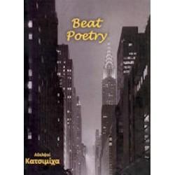 Κατσιμίχας Χάρης & Πάνος - Beat poetry