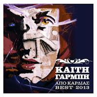 Γαρμπή Καίτη - Apo kardias Best 2013